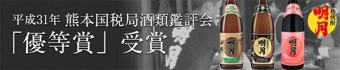 平成31年熊本国税局酒類鑑評会「優等賞」受賞